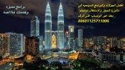 ماليزيا.jpg